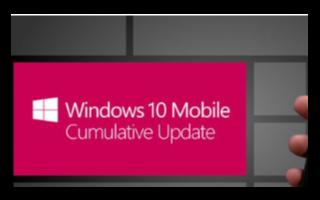 微软发布Win10 Mobile一周年更新14393.2126累积补丁