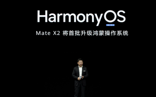 华为Mate X2将首批升级HarmonyOS
