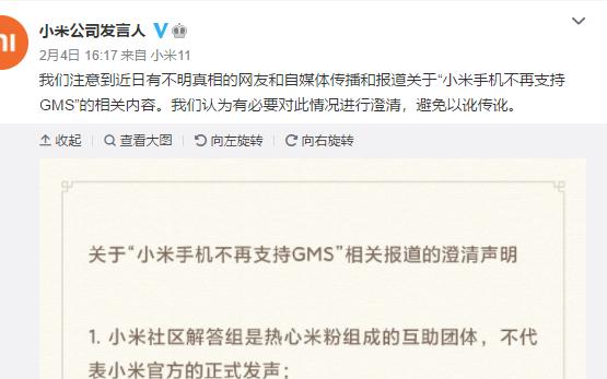 小米亲自辟谣不再支持GMS一事