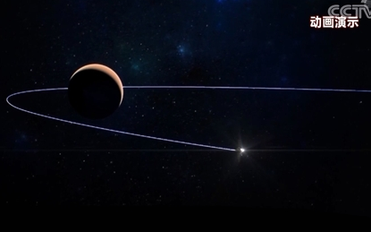 天问一号探测器进入火星停泊轨道 3个月后择机着陆火星