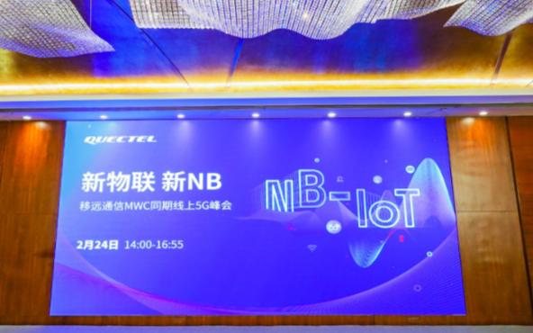 移远发布第三代5G NB-IoT系列模组 物联网模组走向多元化