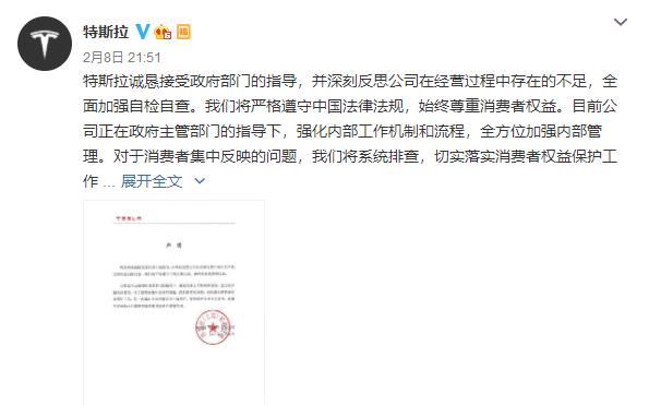 特斯拉中国2020年营收公布,马斯克赚翻