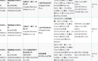 PRS-A0型号与相同的120W快速充电器一起出现在3C的数据库中