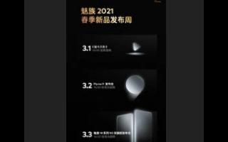 魅族将在中国宣布Flyme 9用户界面