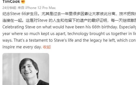苹果CEO库克发文缅怀乔布斯 然后库克获8亿元年终奖