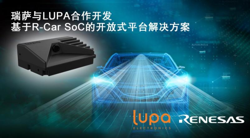 瑞萨电子携手LUPA共同推出开放平台交钥匙解决方案,以加速车载智能摄像头开发