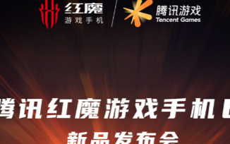 Red Magic 6将于3月4日在中国上市
