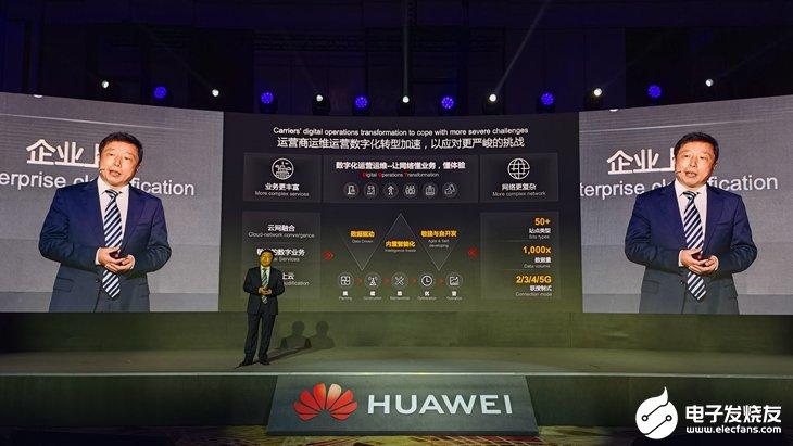 """华为发布GDE数智平台,赋能运营商和伙伴创新""""N""""个应用场景"""