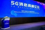 构建5G消息新生态,赋能数字新经济