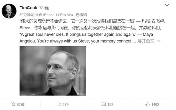 苹果CEO库克发文缅怀乔布斯:伟大的灵魂永远不会逝去
