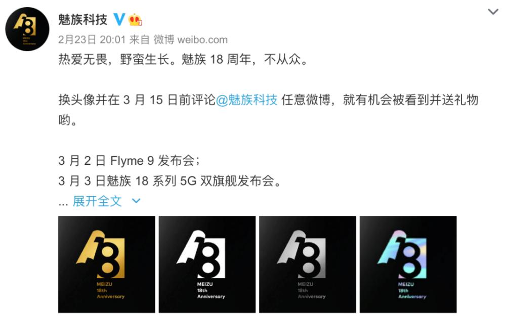 魅族18系列新机将于3月3日正式发布