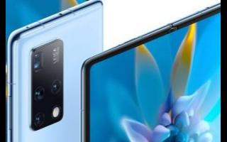 华为将以四种不同的方式展示其新一代可折叠手机