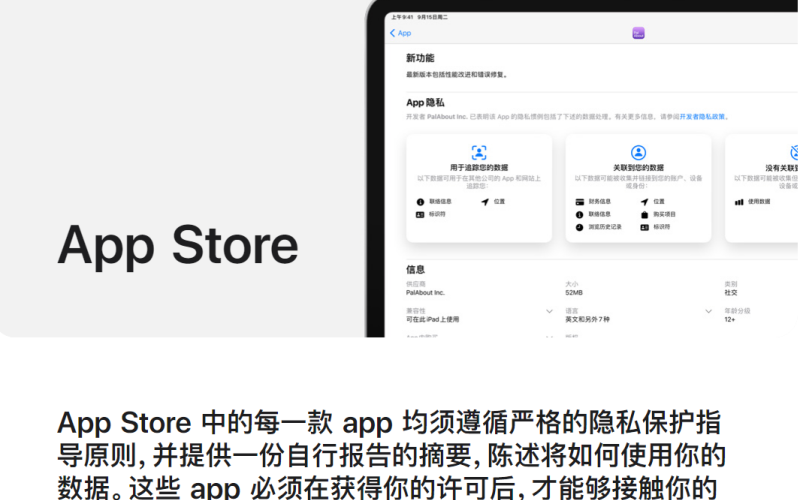 iOS隐私保护已无漏洞可钻?