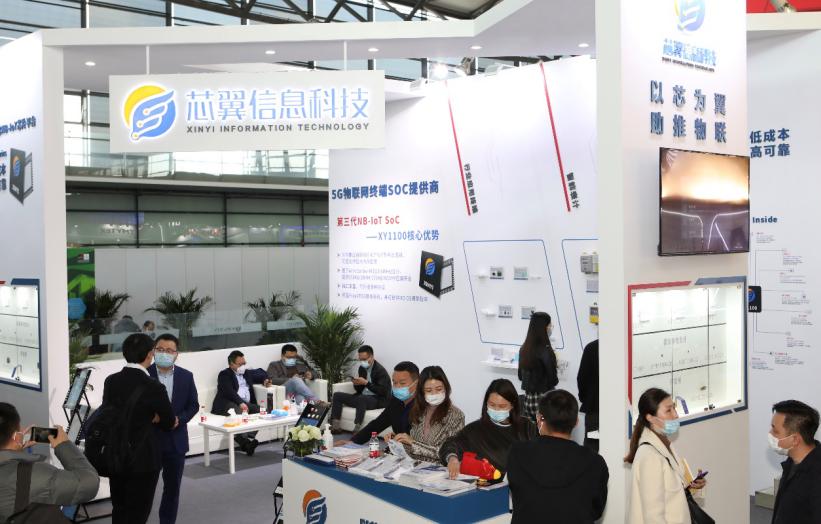 芯翼信息科技携基于XY100的NB-IoT智能模组及行业应用终端精彩亮相MWC上海展