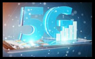 新华三推动5G云网深化融合的创新和实践