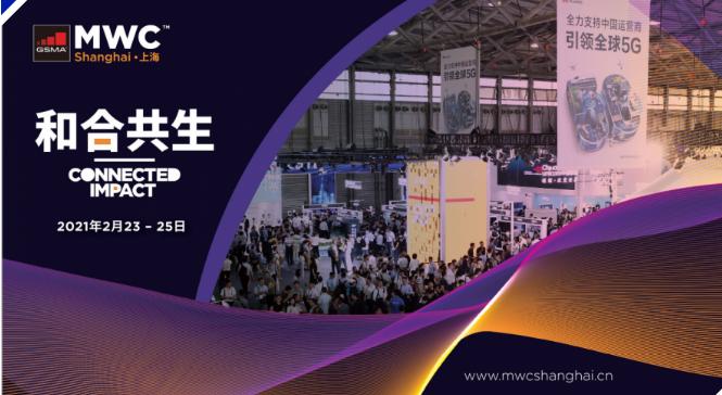 时创意年度全球首秀|精彩亮相2021世界移动通讯大会(MWC)上海展