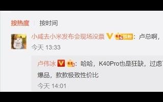 卢伟冰:Redmi K40系列狂缺货 买到就是惊喜