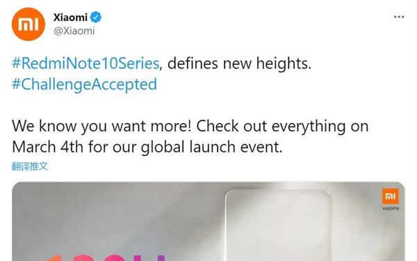 Redmi Note10系列预热:屏幕尘埃落定
