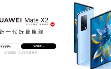华为mate x2价格爆炸 华为折叠手机炒到9.9万一台