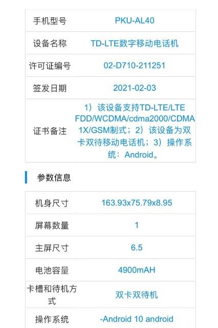华为又一款4G手机入网?
