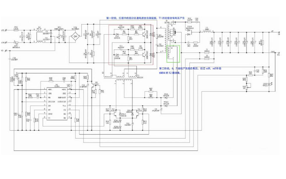 12V10A TL494开关电源电路原理图免费下载