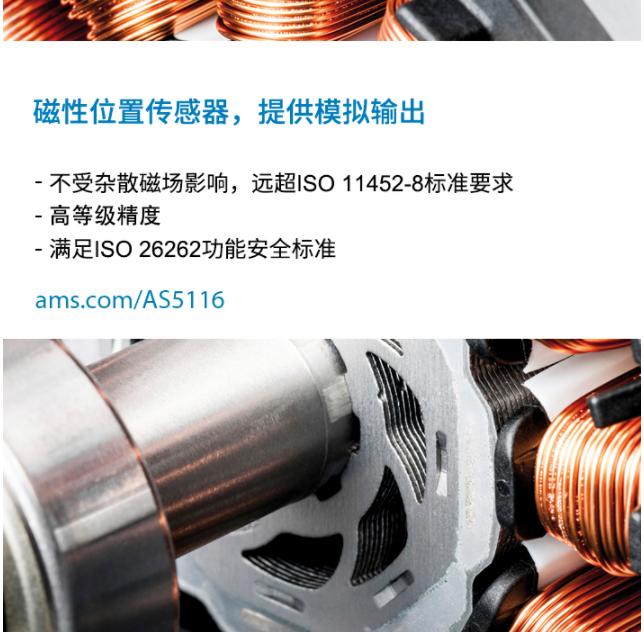 艾邁斯半導體新推出的極高可靠性和耐用性的旋轉位置傳感器可加速實現汽車電氣化