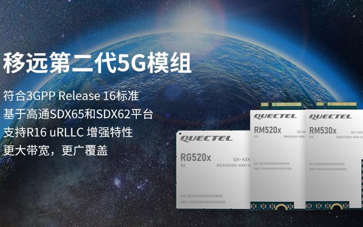 率先布局5G R16标准 移远通信推出数款新品