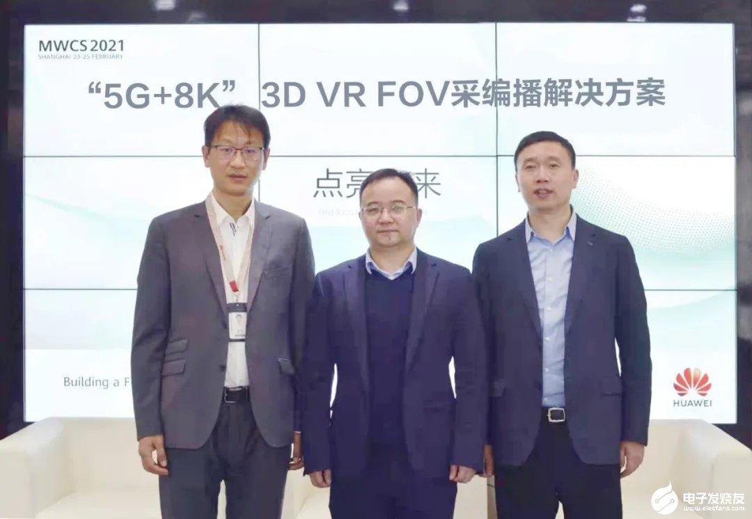 华为8K 3D VR FOV采编播方案可实现专业级8K VR视频回传