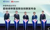 柯瑞文分享中国电信对未来5G发展的实践和思考