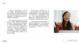 埃森哲最新发布《技术展望2021》报告