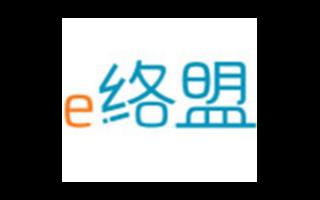 e络盟增强电子商务平台功能以支持在线业务增长