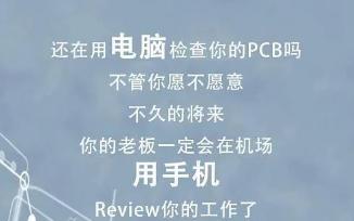 """【新品公测】一个PCB的好帮手,等你一起来揭开""""TA""""的神秘面纱"""