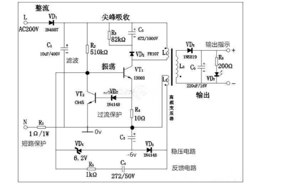 手机充电器的6个方案电路图详细说明