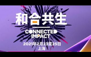 2021世界移动通信大会探索5G商用进程