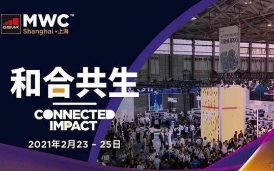MWCS 2021展会 英特尔携手京信通信发布5G解决方案