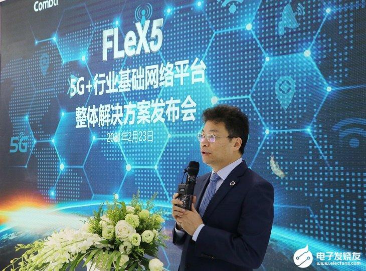 5G将加快赋能千行百业,三方面持续布局助力5G发展