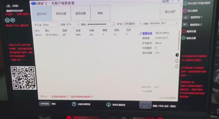 曝PS5主机被破解,算力远超高端显卡