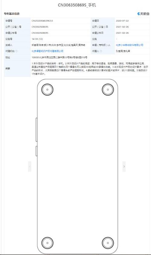 小米公开带有四个摄像头的手机专利