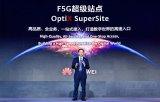 """华为面向全球运营商发布了""""F5G超级站点"""""""