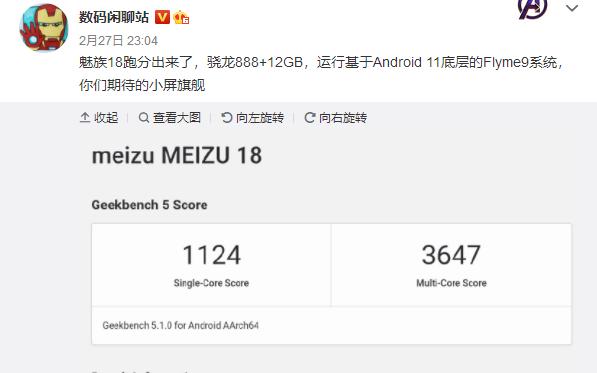 魅族18即将发布:标配2K 120Hz屏幕