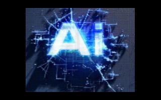 人工智能加速商业化、探求更多的应用场景落地