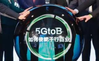 业界首部5G使能千行百业的系统性专著——《5GtoB如何使能千行百业》预发布会