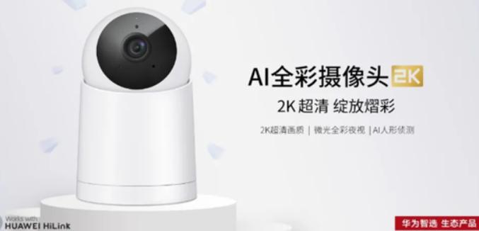 华为正式上架AI全彩摄像头2K版