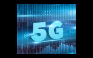 5G還沒用上6G就要來了?