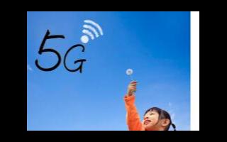 工信部:5G流量單價兩年降46%