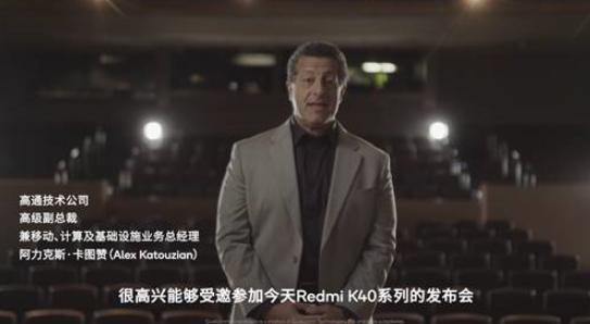 Redmi K40系列全系搭载最新高通骁龙8系处理器