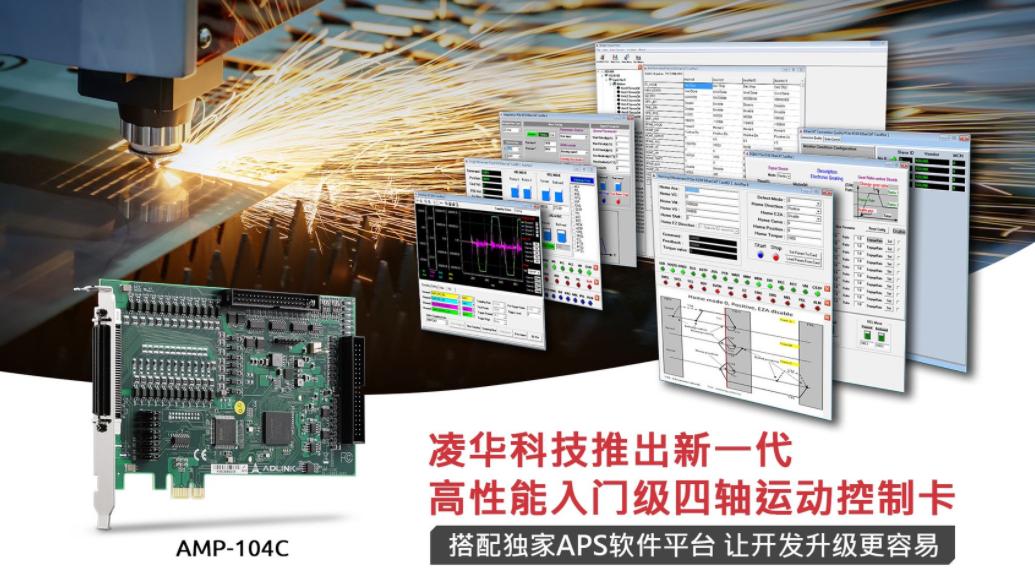 凌华科技新一代高性能入门级四轴运动控制卡,搭配独家APS软件平台 让开发升级更容易