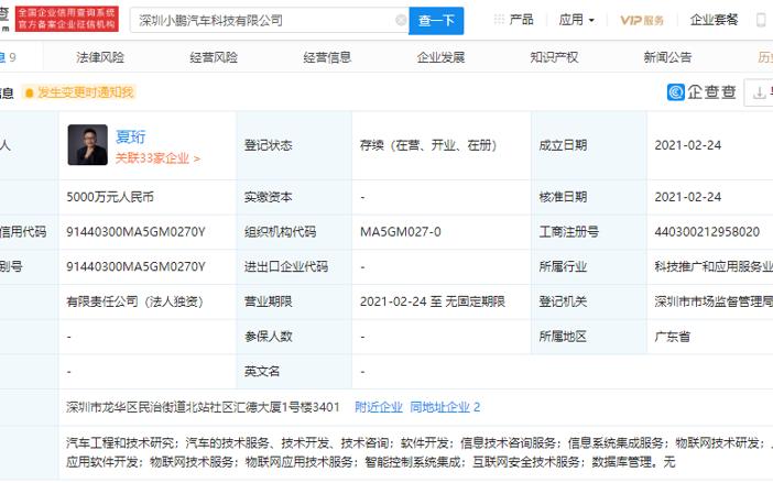 小鹏汽车深圳成立新科技公司