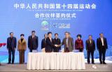 中国电信正式成为十四运会官方合作伙伴