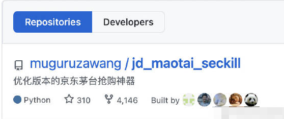 由程序员研发的抢茅台脚本等霸榜GitHub